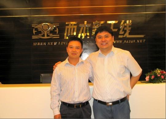中铁二局副总经理曾永林一行到访西本公司西本新干线