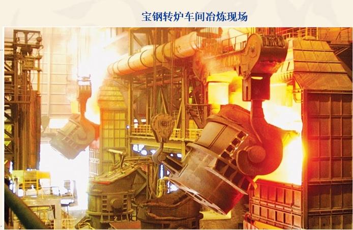 炼钢工艺流程图