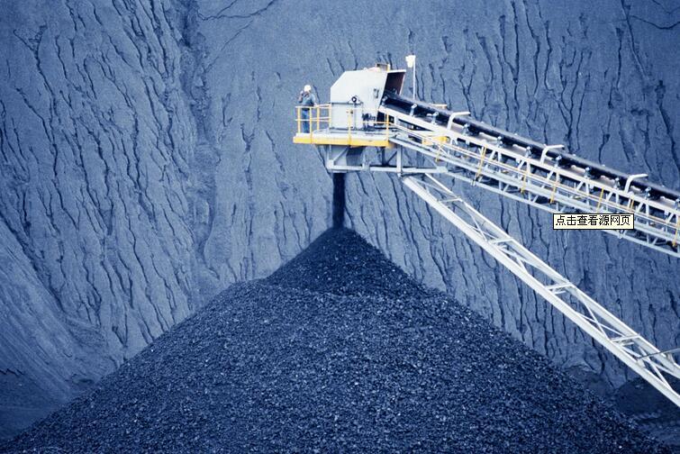 上半年鄂尔多斯煤炭销量同比增长8.6%
