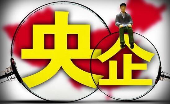 国资委:前三季度央企实现营业收入21.1万亿 增长11%