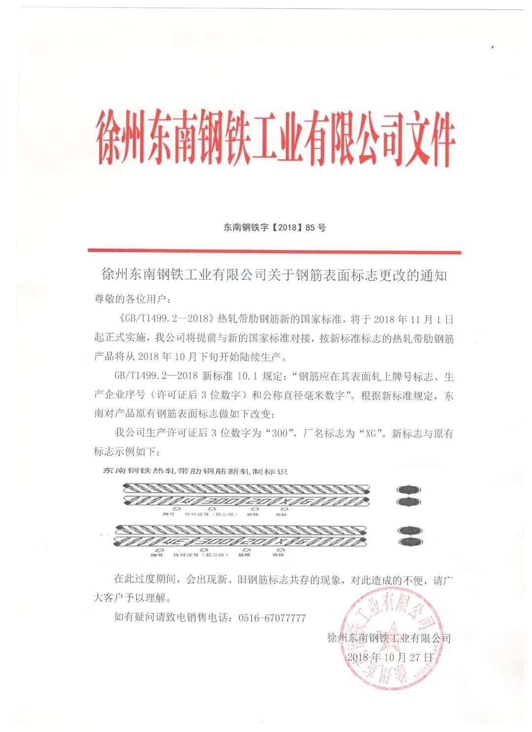 徐州东南钢铁更改钢筋标识通知