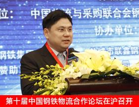 第十屆中國鋼鐵物流合作論壇在滬召開