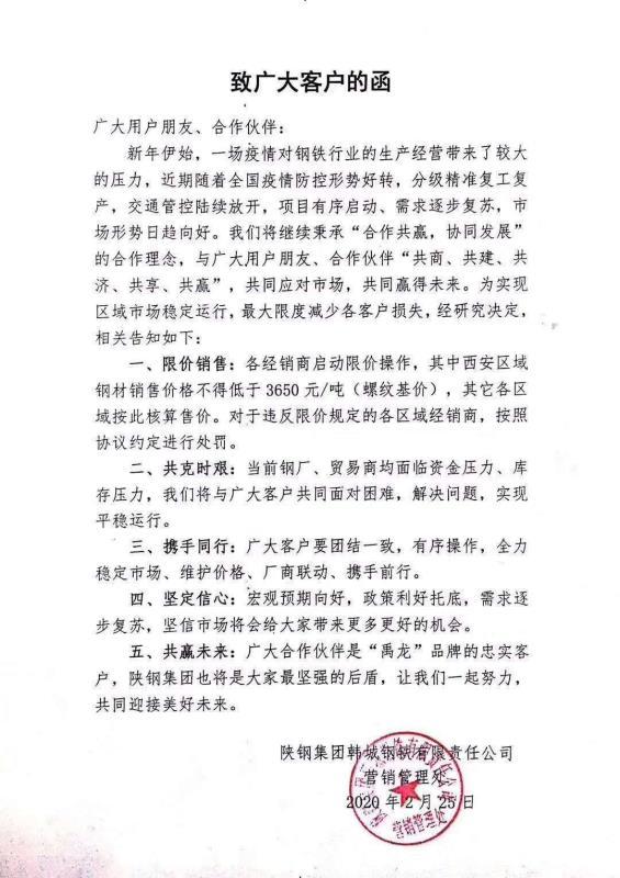2月25日陕钢集团韩城钢铁发布限价销售函西本新干线
