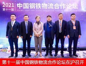 第十一届中国钢铁物流合作论坛在沪召开